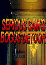 英雄萨姆:暗度陈仓(Serious Sam's Bogus Detour)PC硬盘版