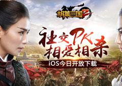 刘涛邀你一起横扫三国 《胡莱三国2》AppStore今日首发