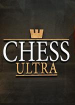 终极象棋(Chess Ultra)硬盘版