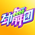 劲舞团安卓版v1.2.5