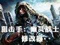 狙击手:幽灵战士3 v1.0-v1.3 十七项修改器