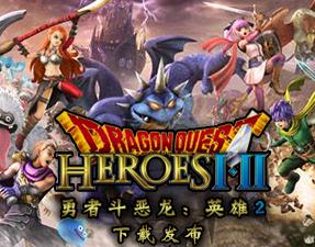 《勇者斗恶龙:英雄2》PC破解版下载发布 英雄与恶龙相斗