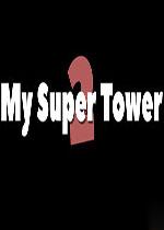 我的超级塔楼2(My Super Tower 2)硬盘版