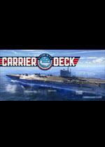 航母甲板(Carrier Deck)破解版v1.02