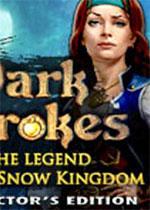 黑暗地带2:冰雪王国的传说(Dark Strokes 2: The Legend of the Snow Kingdom)典藏版