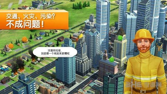 模拟城市:建设无限金币版截图0