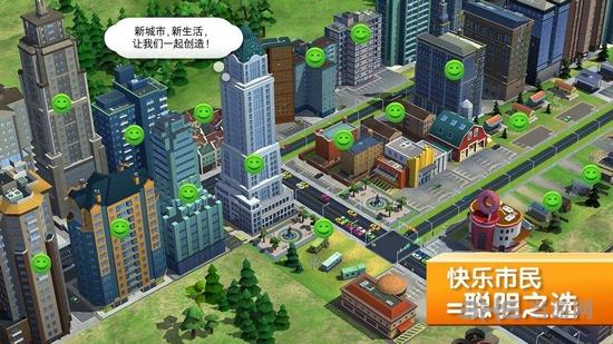 模拟城市:建设无限金币版截图2