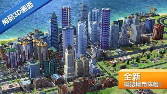 模拟城市:建设无限金币版截图4