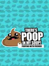 我的��里有屎2(Theres Poop In My Soup - Pooping with Friends)PC硬�P版