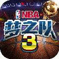 携手麦迪越洋连线 《NBA梦之队3》915荣耀公测