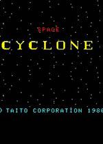 太空旋风(Space Cyclone)街机版