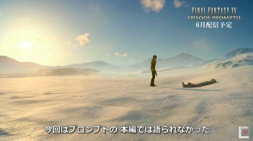 最终幻想15新DLC图片4