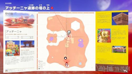 超级马里奥奥德赛地图图片1