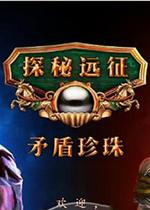 探秘远征14:矛盾珍珠(Hidden Expedition 14-The Pearl of Dischord )汉化中文版