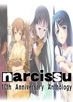 水仙十周年完全版(Narcissu 10th Anniversary Anthology Project)硬盘版