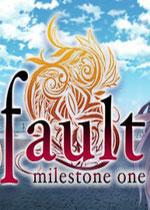 错误:里程碑1(fault - milestone one)PC硬盘版