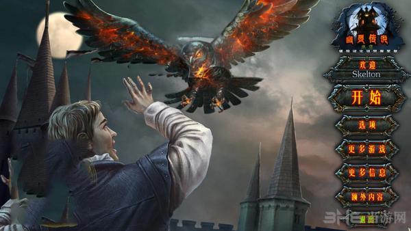幽灵传说10:黑鹰截图2