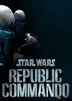 星球大战:共和国突击队(STAR WARS Republic Commando)硬盘版v2.0.0.6