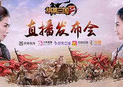 刘涛现身《胡莱三国2》发布会 挤爆五大直播平台