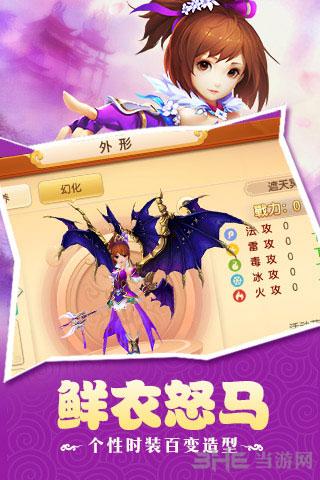 仙魔道截图3