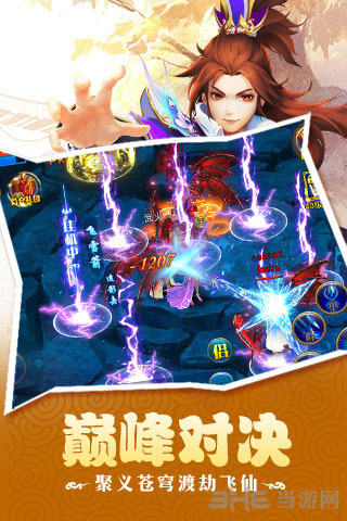 仙魔道截图4