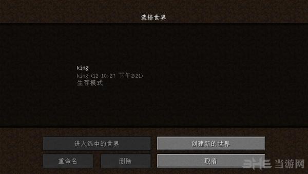 我的世界中国版截图0