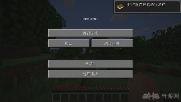 我的世界中国版截图1