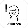 斗图大作战 安卓版V1.1