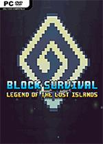 方块生存:失落岛屿传说(Block Survival:Legend of the Lost Islands)中文汉化版v1.0.6