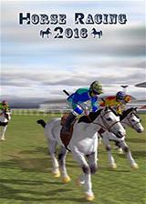 赛马2016