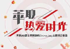 """易间咖啡线下""""面基"""",网易游戏2017ChinaJoy重磅首爆"""