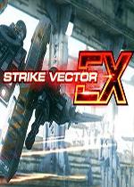 强袭矢量EX(Strike Vector EX)硬盘版