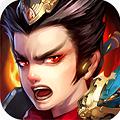 英雄爱三国安卓版v3.1