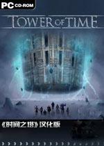 时光之塔(Tower of Time)中文破解版v1.0.10.2204