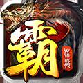 屠龙霸主安卓版v1.2.4