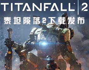 泰坦陨落2PC中文版发布 去驾驶高达战斗吧