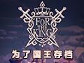 为了国王全角色存档