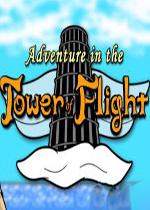 飞行塔冒险(Adventure in the Tower of Flight)硬盘版v2.0