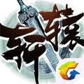 轩辕传奇手游安卓版v1.0.30