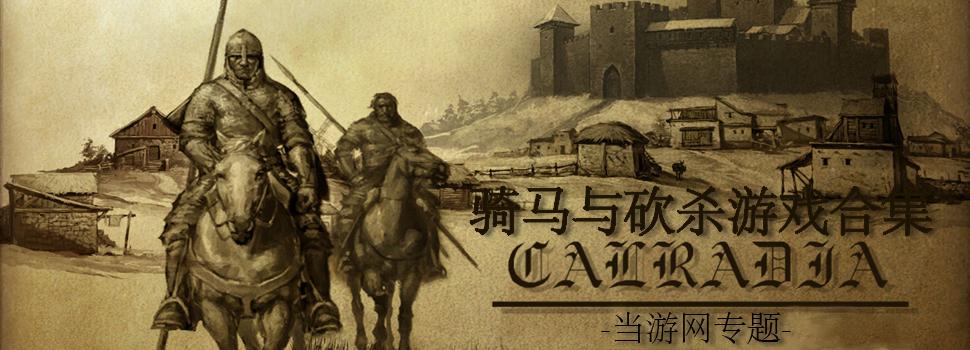 骑马与砍杀下载大全-骑马与砍杀系列全版本下载-当游网