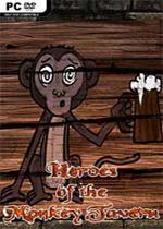 猴子酒馆的英雄(Heroes of the Monkey Tavern)硬盘版v1.0.6