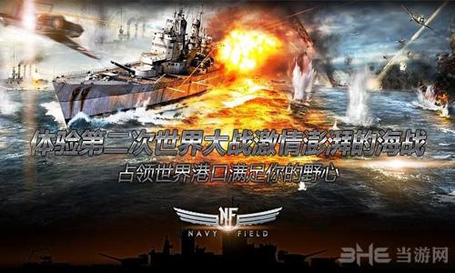 大海战截图4