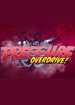 压力过载(Pressure Overdrive)PC版整合4号升级档v2.5