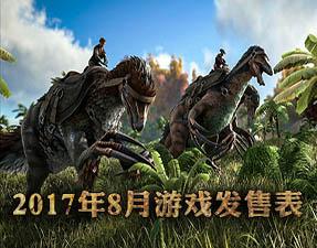 2017年8月游戏发售表 新游续作重置齐登场