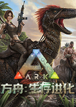 方舟:生存进化(ARK:Survival Evolved)整合5DLC中文版v273.75