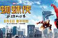 惊喜!《蜘蛛侠:英雄归来》国内定档9月8日