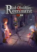 红石遗迹(Red Obsidian Remnant)中文破解版
