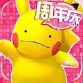口袋妖怪3DS安卓版V2.7.0