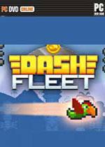 飞鸟冲刺(Dash Fleet)破解版