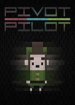 枢纽骑士(Pivot Pilot)破解版